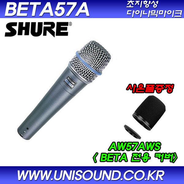 SHURE 슈어 BETA57A BETA-57A 유선 마이크