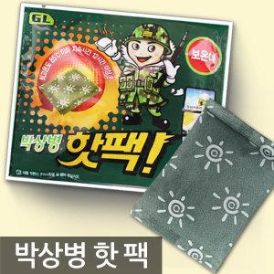 최근제조핫팩/박상병/마이핫/천하무적/발난로