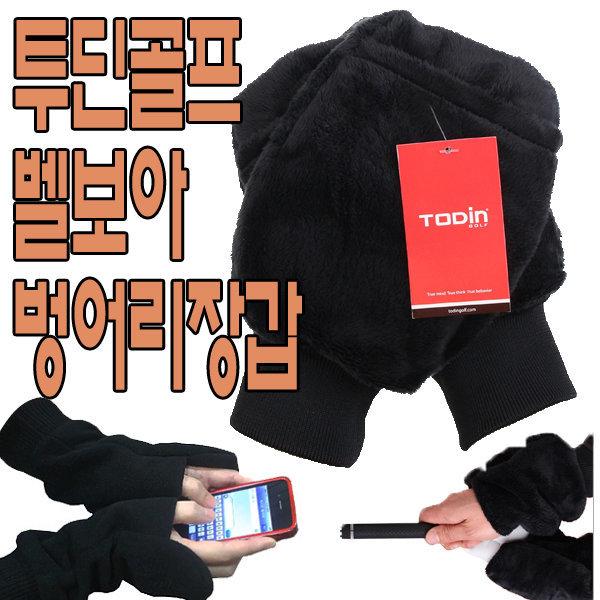 투딘 골프 벨보아 벙어리 장갑 겨울 핸드 워머 용품