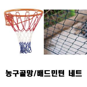 배드민턴네트/그물/농구그물망/네트/농구그물