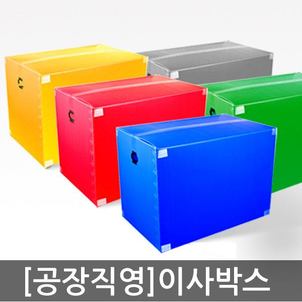 전국최저가(이사박스)플라스틱/수납함/정리함수납박스