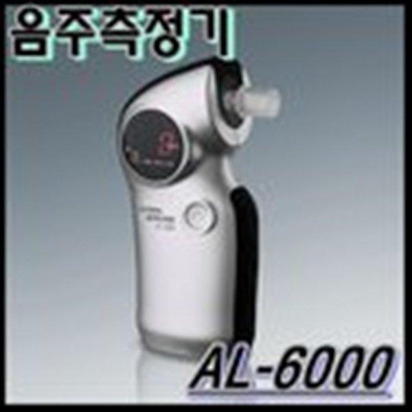 (센텍코리아)음주측정기AL6000음주감지기능과측정기능