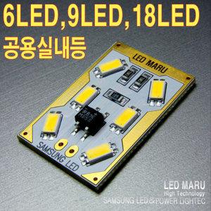 공용 LED실내등 6LED/9LED/18LED 차종별LED실내등