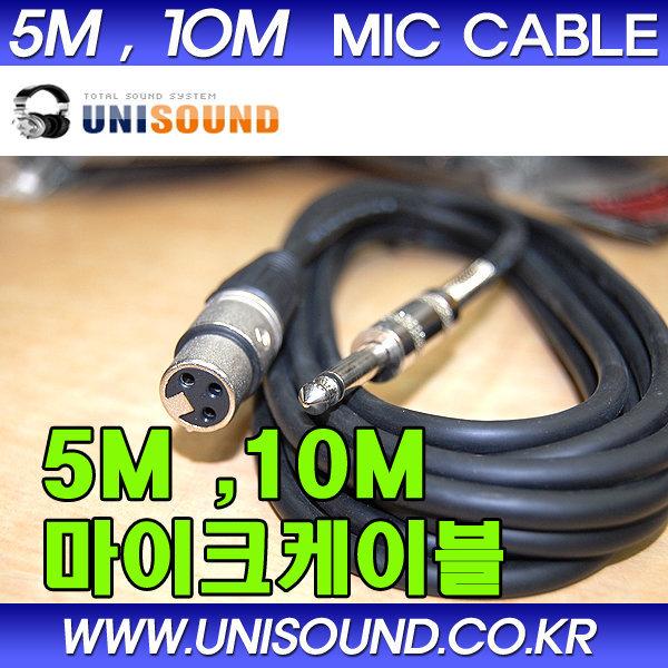 5M 10M 일반선 양캐논 마이크 케이블 유니사운드