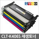 CLT406 CLP360 362 CLX3300 3302 3303 C410 412 413