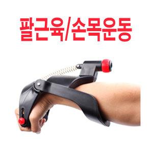 팔운동기구 파워리스트-손목운동/배드민턴/팔근육강화