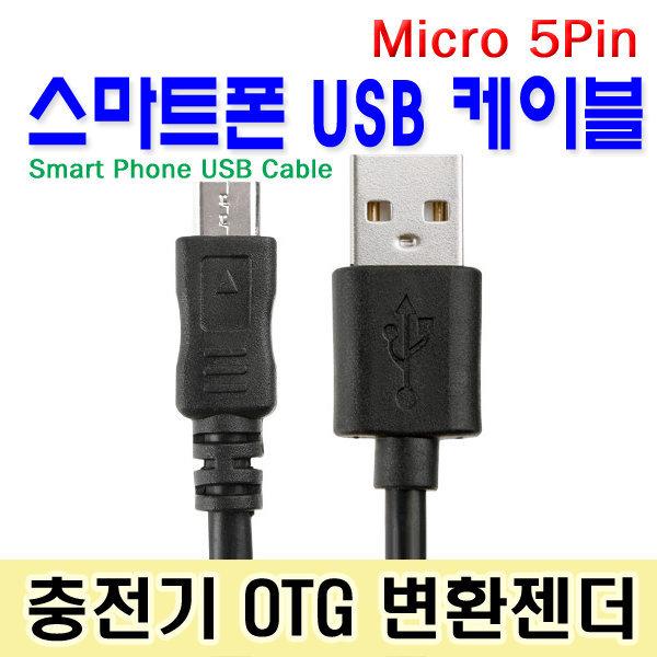스마트폰 마이크로 5핀 케이블 충전기 USB 젠더 OTG