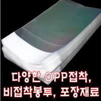 OPP/비닐봉투/포장지/선물재료/쿠키봉투/돌잔치답례품