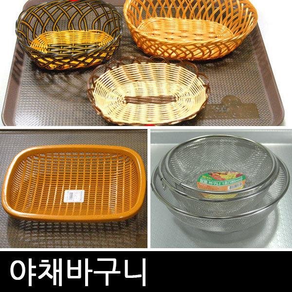 바구니/소쿠리/야채/상추/채소/과일/쌈/플라스틱/채반