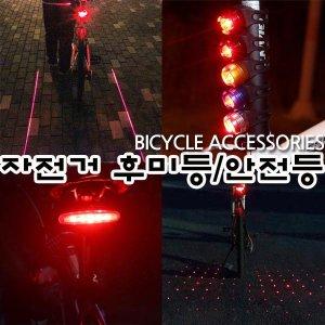 자전거 후미등/전조등/레이저/LED/휠라이트/실리콘
