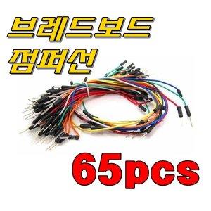 파츠키츠/점퍼와이어/65pcs/브레드보드/빵판/연장선