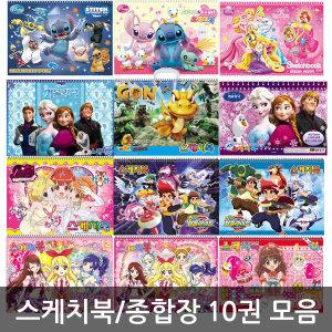 스케치북 종합장 10권세트 8절 겨울왕국 터닝메카드
