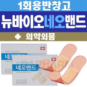 네오밴드 10갑 20갑 /데일밴드/상처밴드/일회용밴드