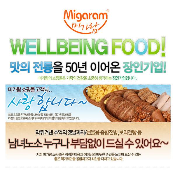 {미가람}대용량강냉이 뻥튀기/과자/공장직배송/쌀튀밥