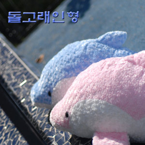 돌고래인형 115cm 85cm 대형/동물/애착/곰/쿠션/인형