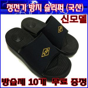 (국산) 제전슬리버/ 정전기방지/ 제전화 /PU소재/ ESD