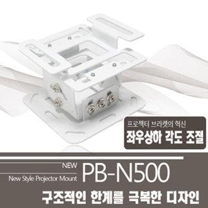 엑스젠 PB-N500 멀티 브라켓/렌즈시프트 조절 가능
