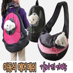 강아지 애완견 이동가방 가방 배낭 고양이 애견 슬링