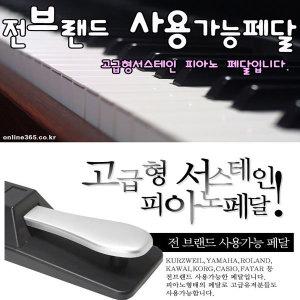 고급서스테인피아노페달/키보드페달/전기종사요가능
