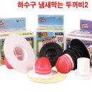 하수구냄새차단트랩/두꺼비/하수구/세탁기/소변기/KS