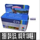 삼성 프린터/MJC5750 MJC6750 잉크 카트리지/칼라 C75