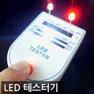 LED 테스터기 측정공구 3파이 5파이 10파이 하플