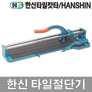 누리툴/한신/HT-330/타일캇타/타일절단기/타일컷팅기