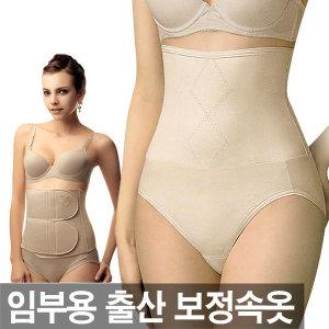 임산부 산전산후 복대/거들/출산후 보정속옷/비비안