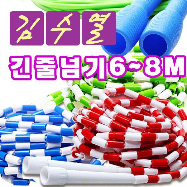 김수열 긴줄넘기 6M~8M / 단체줄넘기 운동회줄넘기