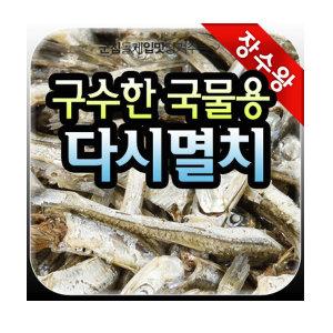 중부시장도매 다시멸치 밴댕이 고노리1박스/국물멸치