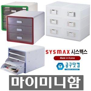 마이미니함/미니박스/미니함/미니보관함/미니서랍장