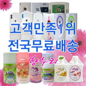 무료배송 향누리 방향제 국산 아로마 자동분사기 향기