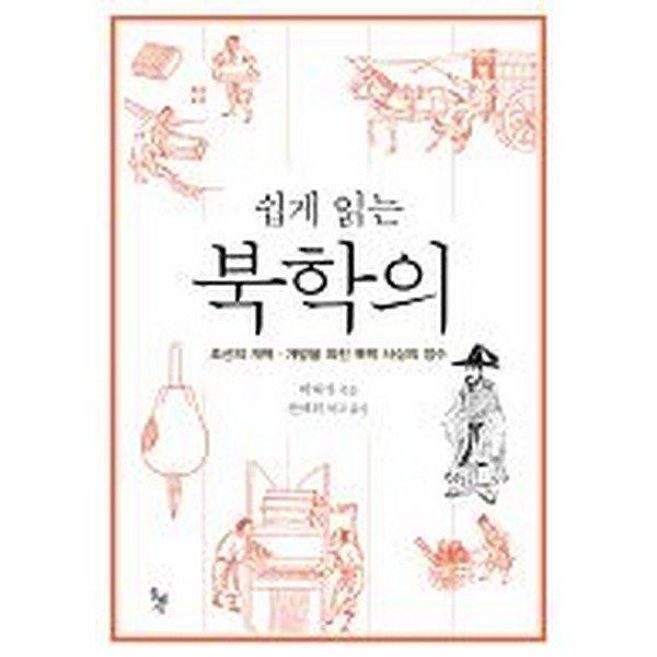 쉽게 읽는 북학의: 조선의 개혁 개방을 외친 북학 사상의 정수
