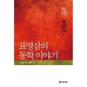 표영삼의 동학 이야기-삼암 표영삼 저작선01
