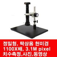 USB현미경/HT003/1100배 3M/전자현미경/디지털현미경
