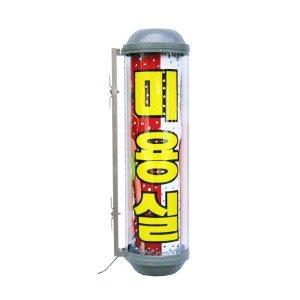 미용싸인볼 중LED/ 싸인볼 미용실싸인볼 회전간판