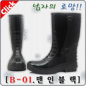 국산 방한장장화/겨울장화/대한민국 최저가격