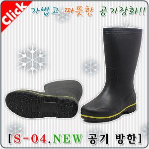 카프 방한장화/겨울장화/항균/대한민국 최고품질