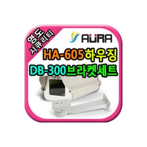 CCTV  아우라 AURA  HA-605 실외용 하우징 + DB-300(