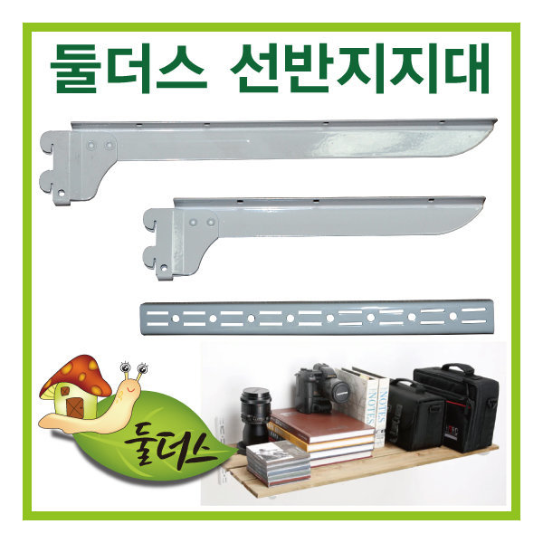 선반지지대/앵글/벽부착선반/나무지지대