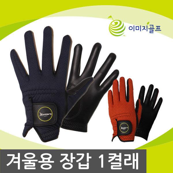 겨울용 방한 양손 골프장갑 (남/여)