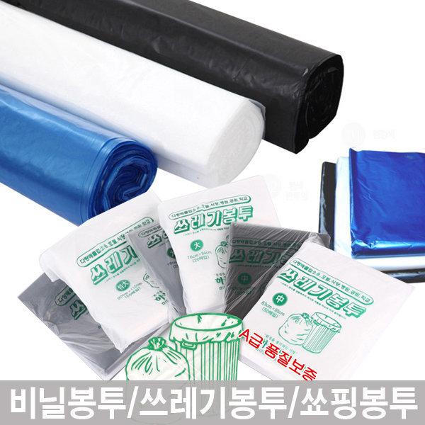 비닐봉투/쓰레기봉투/비닐봉지/재활용봉투/속지/롤팩