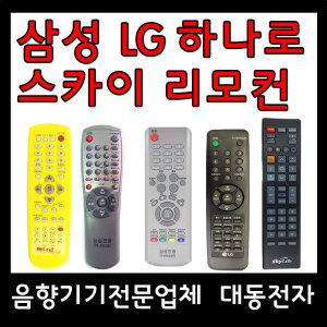 삼성TV LG 하나로 스카이 라이프 비디오 전용 리모컨