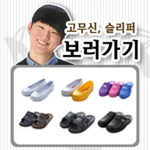 고무신 총판/검정/생고무신/한복고무신/애기고무신