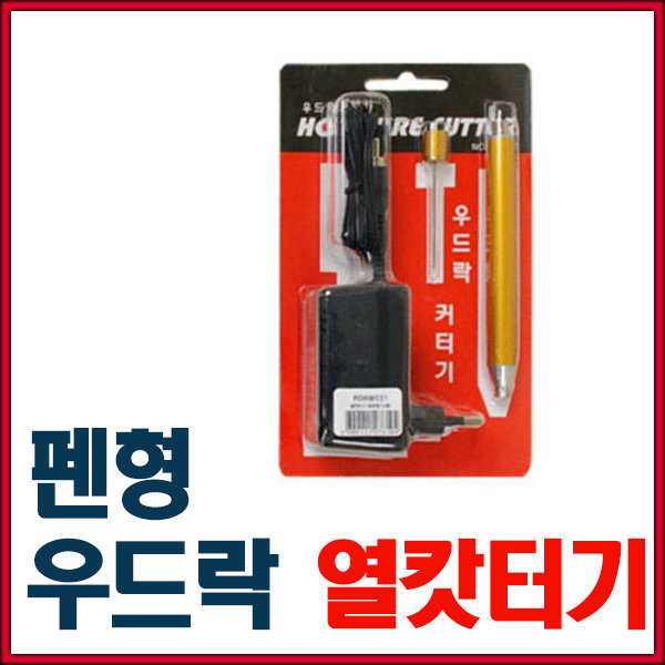크리앤조이 펜형우드락열캇타기/우드락커터기/컷터기