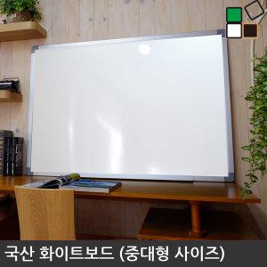 단품/화이트보드/국산칠판/대형