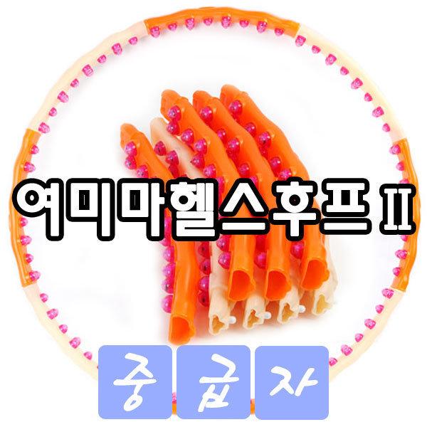 여미마 헬스후프II 중급자용 다이어트훌라후프