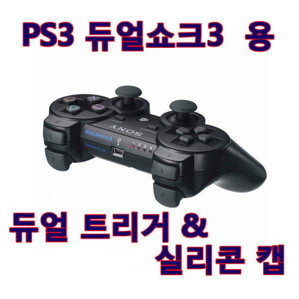 PS3 듀얼쇼크3 듀얼트리거 실리콘캡 세트 필수 아이템