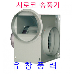 동건공업 DSB-F19FS 소형시로코팬 송풍기 닥트