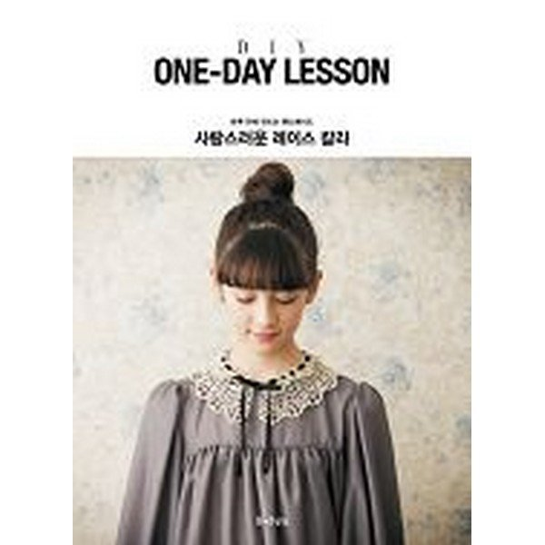 ONE-DAY LESSON 사랑스러운 레이스 칼라